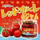 完熟トマトのとろ〜り食感★「レッドオーレのジャム」