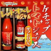送料無料トマトジュース&ケチャップ・ジャム2個ギフトセット