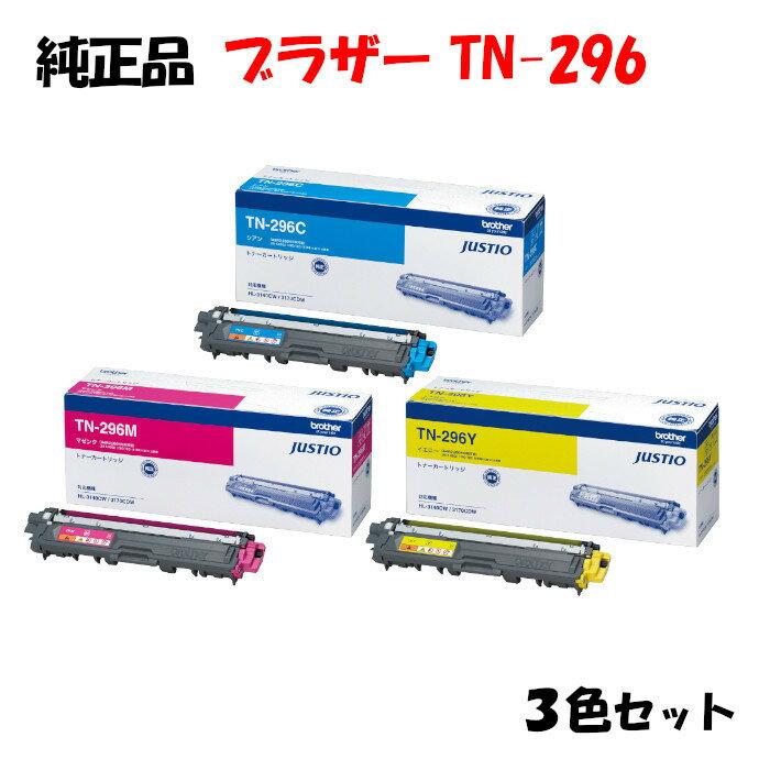 【純正品】 ブラザー TN-296 トナーカートリッジ 3色セット BROTHER TN-296 Y/M/C