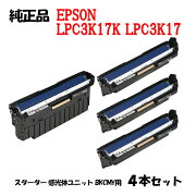 【純正品】エプソンLPC3K17感光体ユニットEPSONLPC3K17(ブラック用カラー用スターター)4本セット