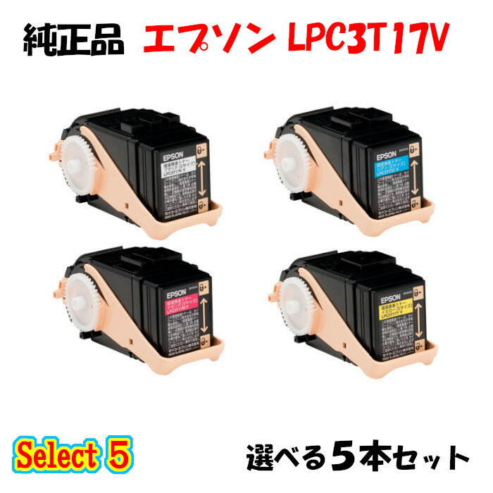 ポイント10倍!【純正品】 エプソン LPC3T17V 環境推進トナー 5本セット (ブラック 1本と選べるカラー 4本) EPSON LPC3T17V 環境推進トナー 5本セット