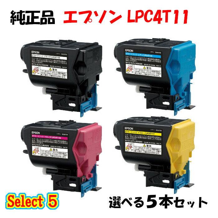 【純正品】 エプソン LPC4T11 ETカートリッジ 5本セット (ブラック 1本と選べるカラー 4本) EPSON LPC4T11 ETカートリッジ 5本セット