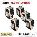 ポイント10倍!【汎用品】 PR-L9100C トナーカートリッジ 4本セット (ブラック 2本と選べるカラー 2本) 1
