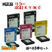 【純正品】リコーGC41SGカートリッジ5本セット(ブラック2本と選べるカラー3本)