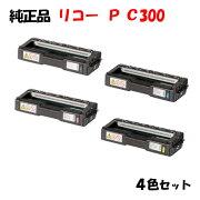 【純正品】リコートナーPC3004色セットRICOHPC300K/C/M/Y