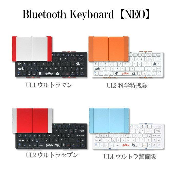 Bluetooth Keyboard 【NEO】ブルートゥース キーボード ウルトラマン コラボシリーズ画像