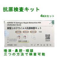 抗原検査キット (4キットセット) 新型コロナウィルス検査キット 【研究試薬】
