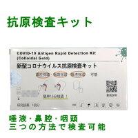 抗原検査キット (1キット) 新型コロナウィルス検査キット 【研究試薬】1回分