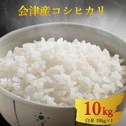 【送料無料】新米コシヒカリ10kg白米/会津只見産米令和元年産2019年産産地直送精米米どころ甘みうま味美味しいお米おすすめ美白米無洗米並10キロ