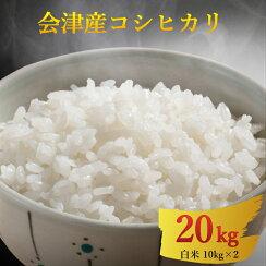 【送料無料】新米コシヒカリ20kg(10kg×2)白米/会津只見産米令和元年産2019年産産地直送精米米どころ甘みうま味美味しいお米おすすめ美白米無洗米並10キロ
