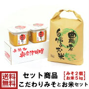 【送料無料】≪セット商品≫こだわりみそ2個とコシヒカリ5kg/旬食福来ふくしまプライド