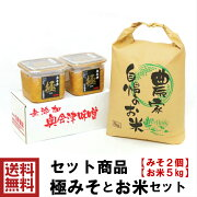 【送料無料】≪セット商品≫極みそ2個とコシヒカリ5kg白米/旬食福来ふくしまプライド