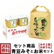 【送料無料】≪セット商品≫青豆みそ2個とコシヒカリ5kg白米/旬食福来ふくしまプライド