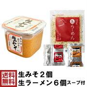 【送料無料】≪セット商品≫生みそ2個と只見生ラーメン6食スープ付/旬食福来ふくしまプライド