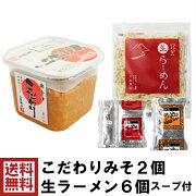 【送料無料】≪セット商品≫こだわりみそ2個と只見生ラーメン6食スープ付/旬食福来ふくしまプライド