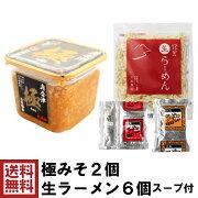 【送料無料】≪セット商品≫極みそ2個と只見生ラーメン6食スープ付/旬食福来ふくしまプライド