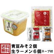 【送料無料】≪セット商品≫青豆みそ2個と只見生ラーメン6食スープ付/旬食福来ふくしまプライド