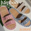 とってもお得な送料無料、2足セットでの販売です!![新作][送料無料]bamboo band slipper2足セッ...