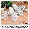 [新作]flowerrace heel slipper(フラワーレースヒールスリッパ)[春もの スリッパ]