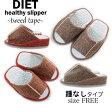 DIET healthy slipper (tweed tape)[秋もの]