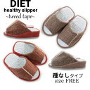 DIET healthy slipper (tweed tape)(brownのみ)[秋もの]