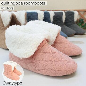 quiltingboa roomboots(2wayボアブーツタイプ)[秋冬もの スリッパ]