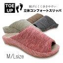 ToeUp 立体コンフォートスリッパ(M/Lサイズ)