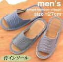 [難あり]men'sstripe bamboo slipper(メンズストライプ竹スリッパ)(Lサイズ)[春夏もの スリッパ]