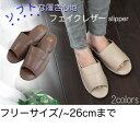 [OUTLET品] フェイクレザー slipper