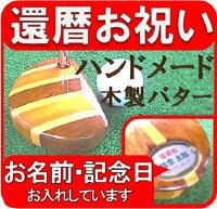 還暦お祝い木製パター