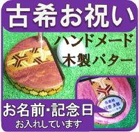 古希木製パター