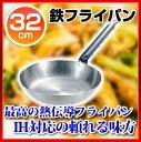 鉄フライパン IH 32cm IH100V対応IH200V対応【 ih...