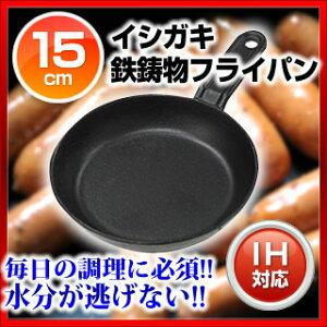 スキレット IH 鉄 鋳物 720A 15cm