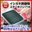 今、売れてます グリルパン ステーキパン IH 100V対応 IH 200V対応 販売 通販 楽天 業務用 3-00...