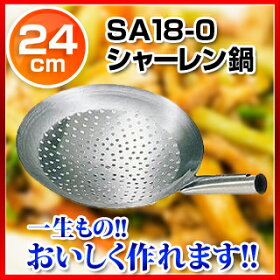 SA18-0シャーレン鍋24cm
