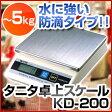 『 業務用秤 デジタル 』タニタ 卓上スケール KD-200 5kg