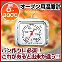 『 温度計 冷蔵庫用温度計 』【 オーブン用温度計 】オーブン用温度計 No.5493