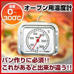 【 オーブン用温度計 】オーブン用温度計 No.5493