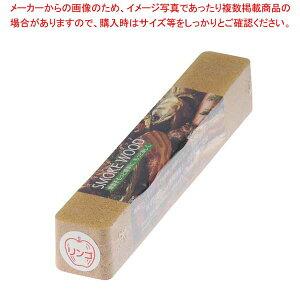 燻製用ウッド 販売 通販 楽天 業務用スモーク用ウッド ロング[300mm] サクラ[燻製用品] ...