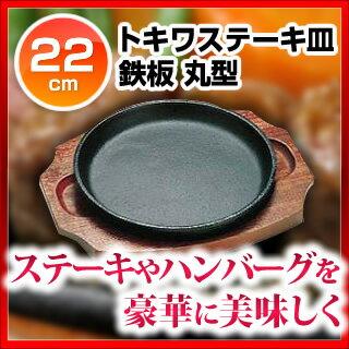 【 ステーキ皿 鉄板 】 3-1303-1101【 ステーキ皿 鉄板 】 トキワステーキ皿 304 丸型 大 22cm ...
