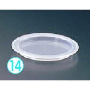 【食器・給食・コップ】マグカップ用蓋 [ポリプロピレン] W-155
