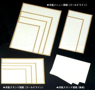 【 新品 】 【 えいむ《LB-807用中紙》洋風スタンド替紙[無地・クリーム色][B-6][中] メニュー表 】