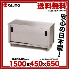 東製作所ガス台・片面引違戸ACG-1500K1500×450×650