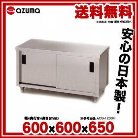 東製作所ガス台・片面引違戸ACG-600H600×600×650