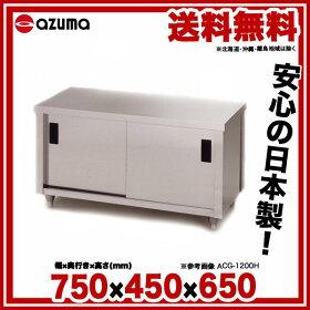 東製作所ガス台・片面引違戸ACG-750K750×450×650