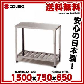 東製作所ガス台YG-15001500×750×650