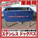 【ドッグバス】トリマー愛用 ペットのお風呂 ドッグバス トリミング用品 バスタブ 犬 ペットバ...