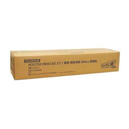【まとめ買い10個セット品】 ポスタープリンター かくだい君neo STR594BK 白/黒