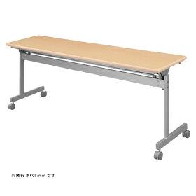 跳上式スタックテーブル幕板無し幅1800mmKSI860-NNネオナチュラル1台【メーカー直送/決済】