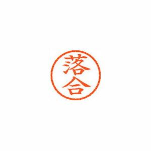 印鑑・ハンコ, ネーム印・浸透印 6 XL600651